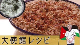簡単【ヨルダン大使館シェフのレンズ豆の炊き込みご飯】ムジャッダラ ヨーグルトときゅうりのサラダ Jordan Mujaddara