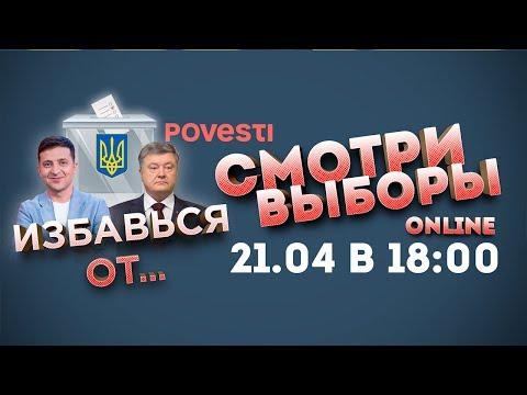 Результаты второго тура выборов президента Украины. Онлайн-трансляция