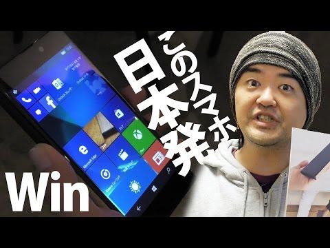 NuAns NEO Windows Phone ついに正式発表!Trinityから噂の新製品ウインドウズ10モバイル搭載の国産スマホ登場