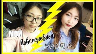 МОЙ ПОВСЕДНЕВНЫЙ МАКИЯЖ   Everyday Makeup - AltynaySei
