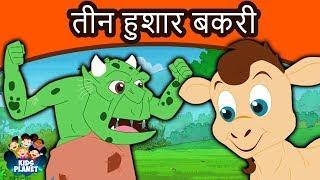 तीन हुशार बकरी - Marathi Goshti गोष्टी | Chan Chan Goshti | Marathi Story | Ajibaicha Goshti