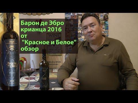 """Барон Де Эбро от магазина """"Красное и Белое"""" обзор"""