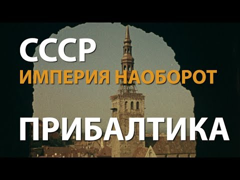 СССР. Империя наоборот. Прибалтика | History Lab