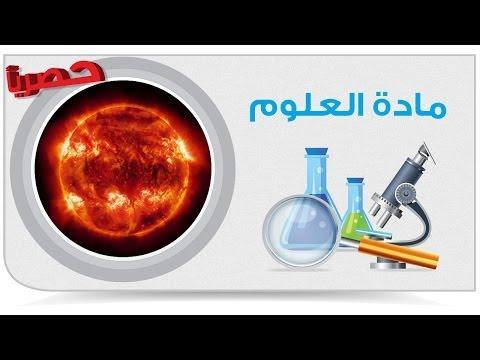 العلوم | مراجعة على الوحدة الثالثة