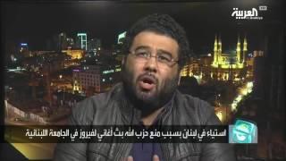 تفاعلكم: فيروز ممنوعة في الجامعة اللبنانية