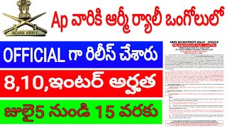 army rally in ap||  army rally notification 2019 for ap || ap army recruitment 2019 ||
