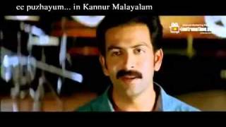 Indian Rupee Movie Song Ee Puzhayum Sandyakalum ... in Kannur  Version
