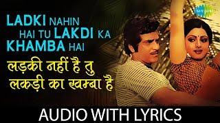 Ladki Nahin Tu Lakdi Ka Khamba Hai with lyrics | लड़की नहीं तू लकड़ी का खम्बा हैँ के बोल | Himmatwala