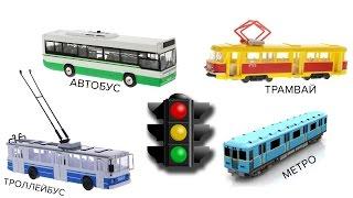 Игрушки Технопарк метро, троллейбус, автобус, светофор для детей.