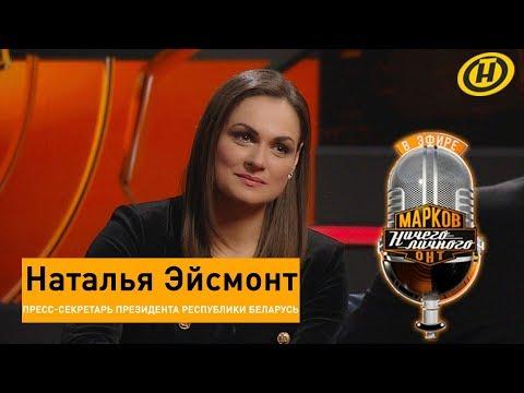 Наталья Эйсмонт о работе пресс-секретарем Президента Республики Беларусь