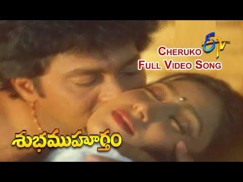 Cheruko Full Video Song | Subha Muhurtham | Vinod Kumar | Aamani | ETV Cinema