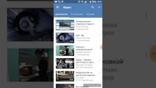 Как скачать видео в VK.COM с телефона.