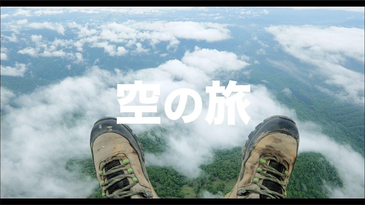 【空の旅#44】「そうさ、空中にぶら下がってるのさ!」空撮・多胡光純 北海道_Hokkaido aerial