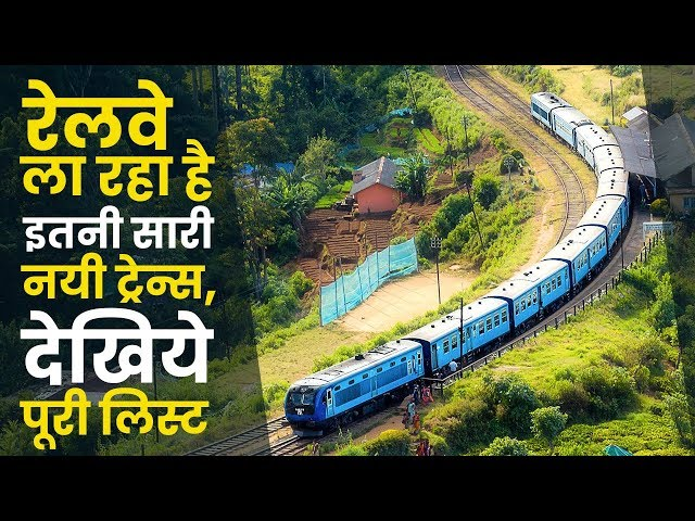 India Railway शुरू करने जा रहा है इतनी सारी New Trains, यहाँ पूरी List देख लीजिये