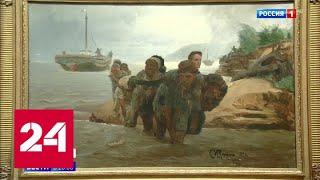 Выставка, посвященная 175-летию Ильи Репина, переехала в Санкт-Петербург - Россия 24