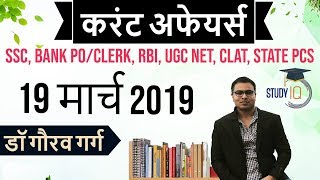 MARCH 2019 Current Affairs in Hindi 19 March - Current Affairs for all Exams by Dr Gaurav Garg
