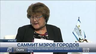 Алматы принимает Саммит мэров городов