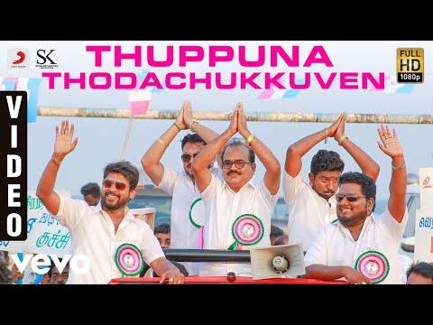 Nenjamundu Nermaiyundu Odu Raja - Thuppuna Thodachukkuven Video | Rio Raj | Shabir
