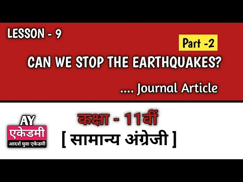 Can We Stop The Earthquakes? Explanation In Hindi