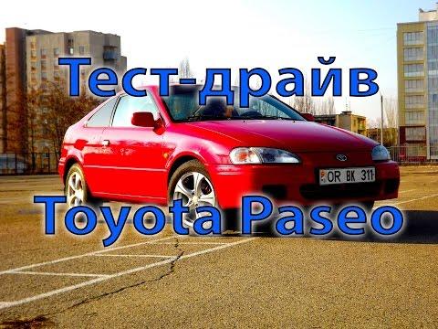 Toyota Paseo - Краткий обзор и тест-драйв