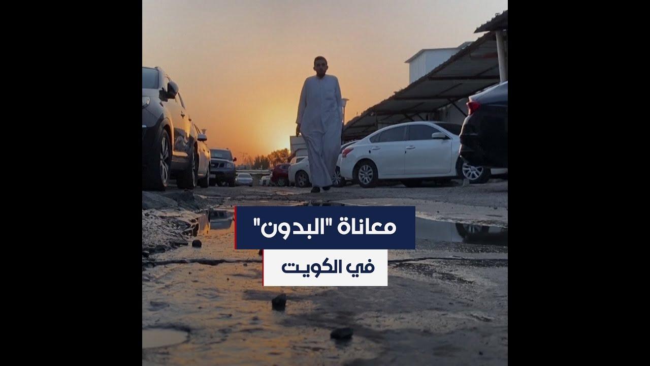 معاناة البدون في الكويت.. بعد حرمانهم من الوصول لحساباتهم البنكية  - 03:53-2021 / 10 / 15