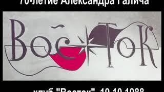 "70-летие А  Галича, клуб ""Восток"", 19.10. 1988."