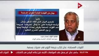 مداخلة اللوا حمدي بخيت وتعليقه على بيان القوات المسلحة عن الفريق سامي عنان وترشحه للرئاسة