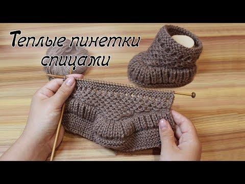 Видеоурок вязание спицами пинеток