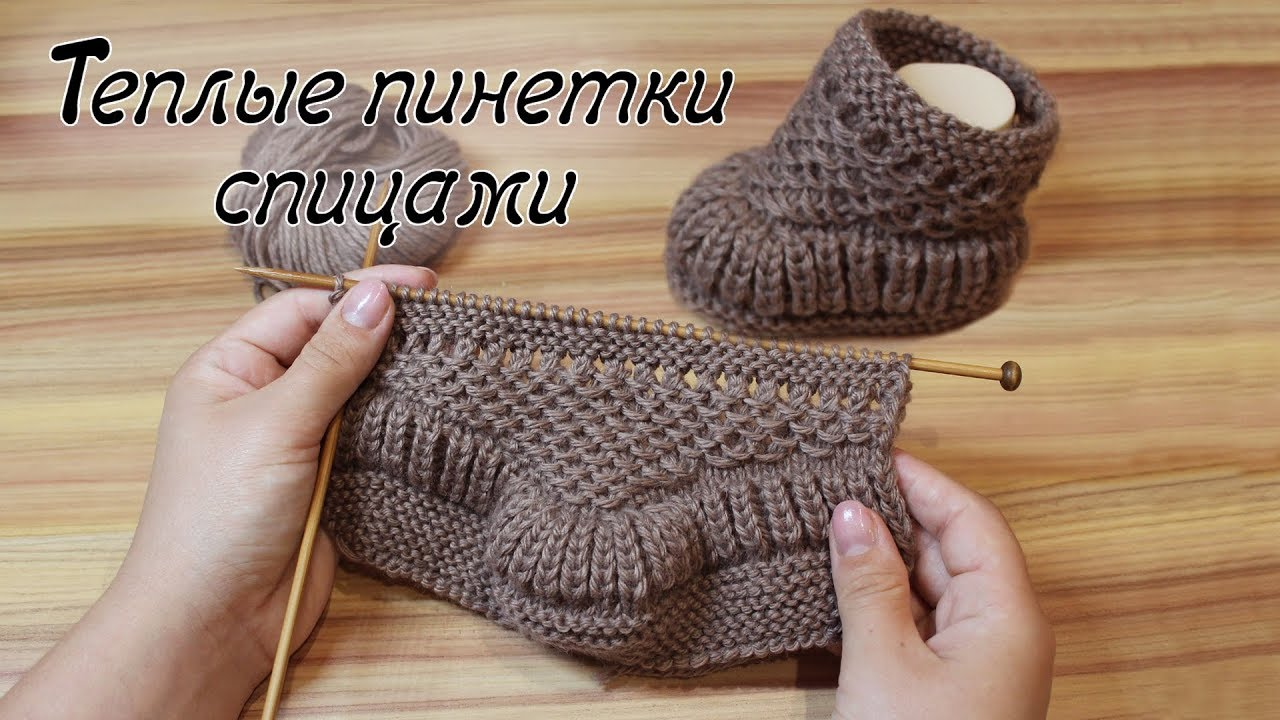 теплые пинетки спицами Warm Baby Booties Knitting Pattern Youtube