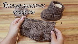 Теплые пинетки спицами | Warm baby booties knitting pattern