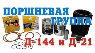 Поршнева група Д-21, Д-144 трактора Т-16, Т-25 Т-40