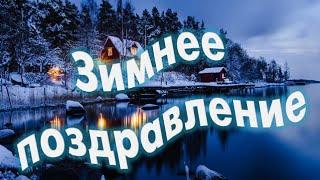 ***Зимнее поздравление! Поздравление с днем рождения зимой! ***