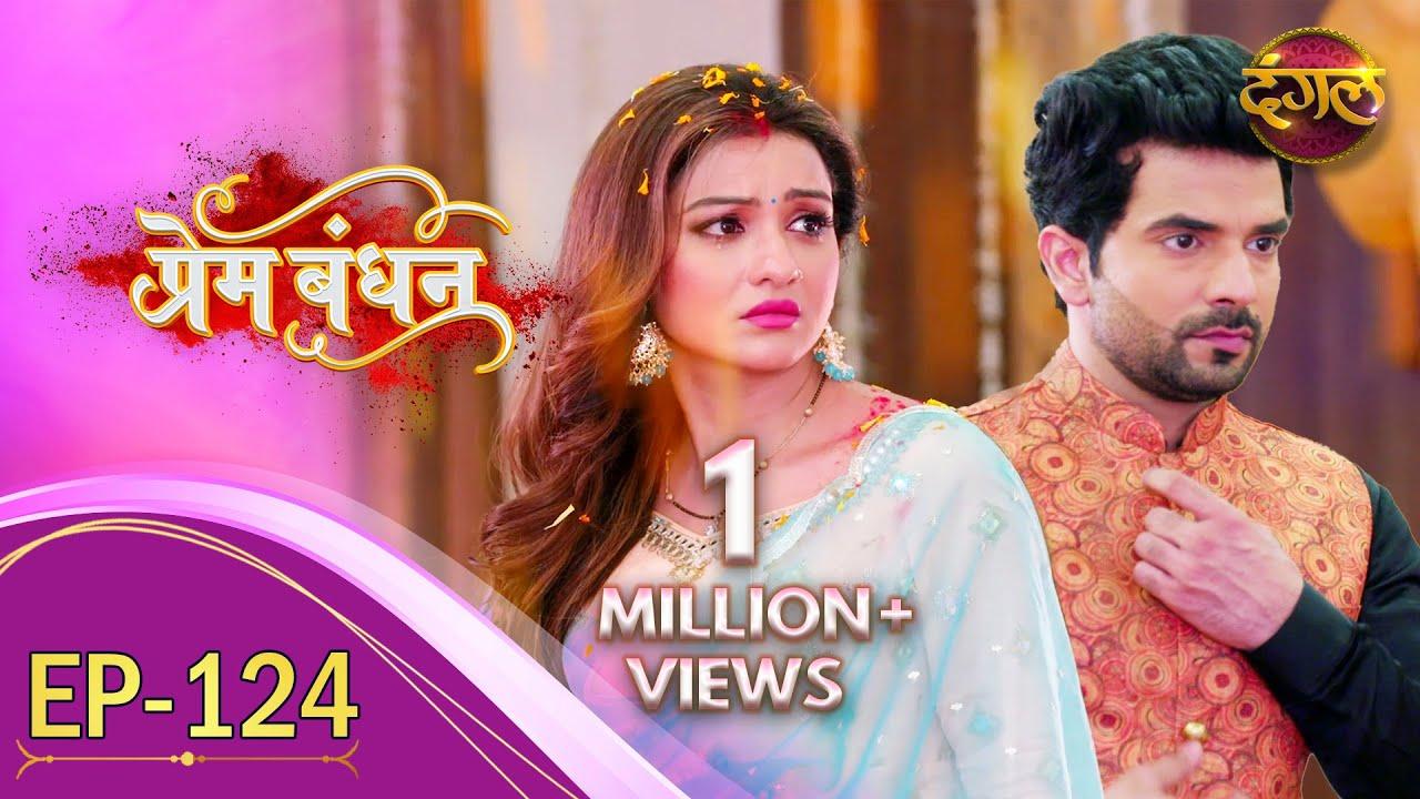 Download Prem Bandhan - प्रेम बंधन || New Full Episode 124 || New TV Show | Dangal TV Channel