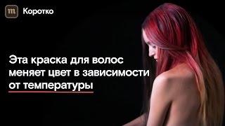 Краска для волос меняет цвет