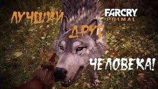 Дикие животные. Приручение зверя | Farcry Primal Экстремальная сложность | 60 FPS #4