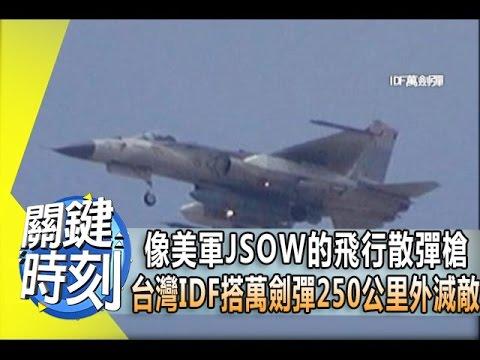 像美軍JSOW的飛行散彈槍 台灣IDF搭萬劍彈250公里外滅敵!? 2014年 第1844集 2200 關鍵時刻