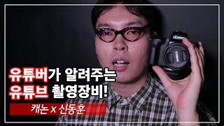 [캐논 M50 X 신동훈] 유튜브 촬영용 장비 공개!