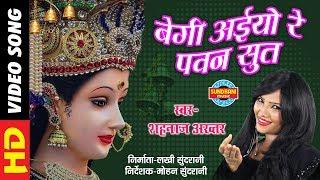 BEGI AIYO RE PAVAN SUT - बेगी अइयो रे पवनसुत - SHAHNAZ AKHTAR 07089042601 - Lord Hanuman