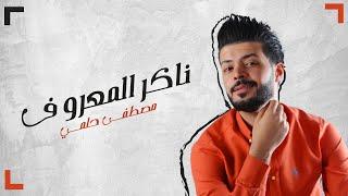 مصطفى حلمي   ناكر المعروف (حصرياً) | 2020