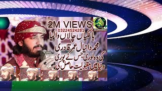2 Million views kalaam, lori, Daniyal Umar Qadri, Singhpura