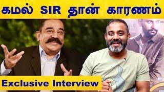 "KAMAL Sir'Thaan Kaaranam : Exclusive Interview With ""K13"" Movie Director Of Bharath NeelaKandan"