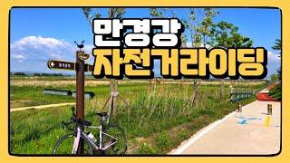 0502 만경강 자전거 라이딩 (고프로 히어로8) go…