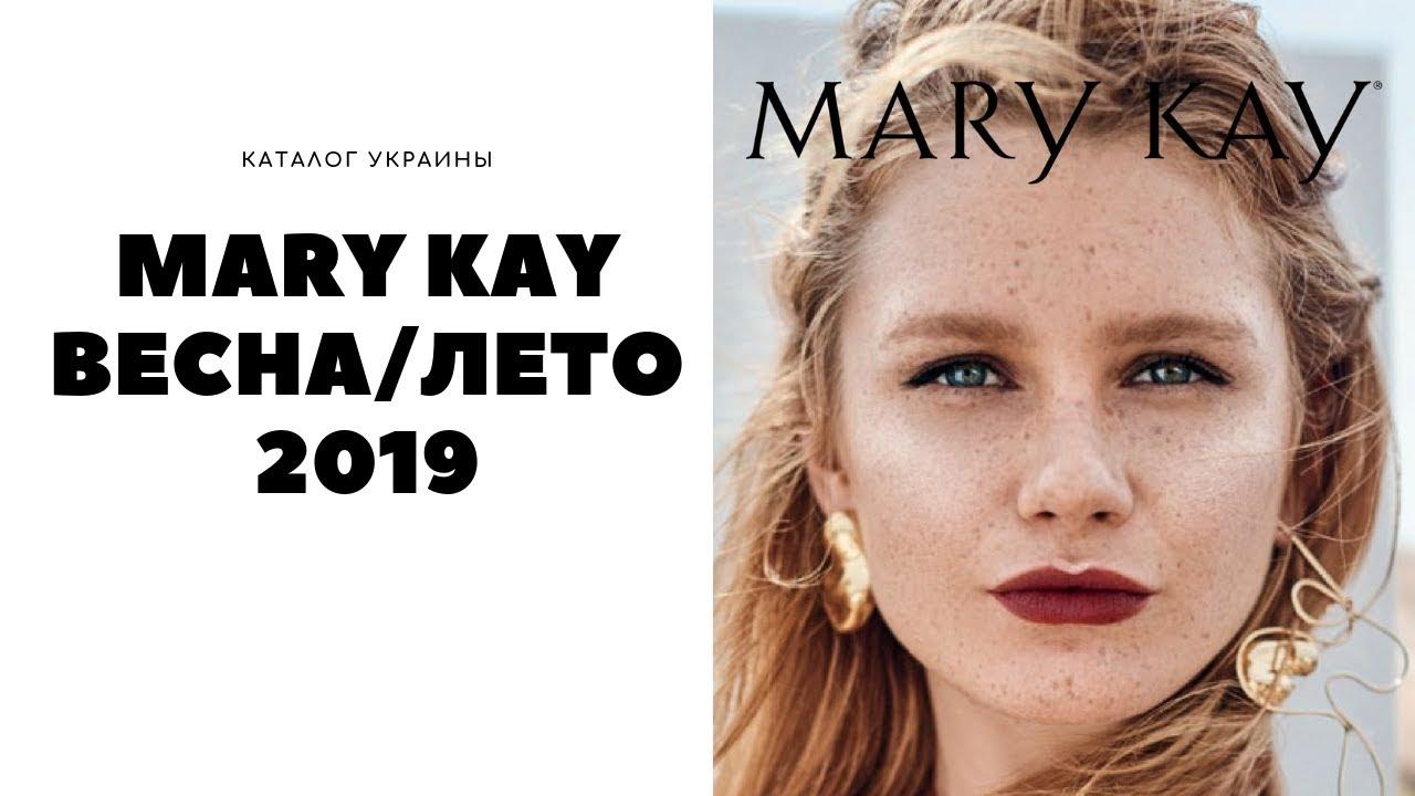 Марикей новый каталог, фото гол девок на девичнике