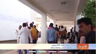 مليشيات الحوثي تطرد عشرات الأكاديميين وعوائلهم من مساكن هيئة التدريس التابعة لجامعة صنعاء