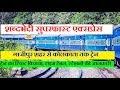 शब्दभेदी सुपरफास्ट एक्सप्रेस | Shabd Bhedi Express| gaya to Kolkata | 22324 Train Information