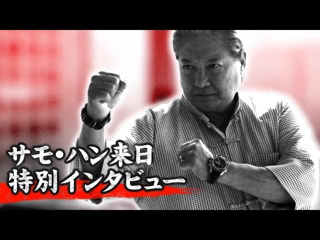 ジャッキーと宇宙で戦う?サモ・ハンが共演の可能性を語る サモ・ハン来日 特別インタビュー