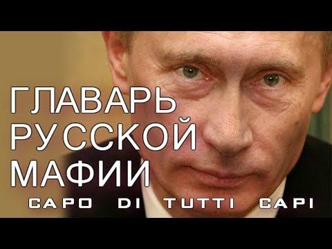 Путин обчистил Россию