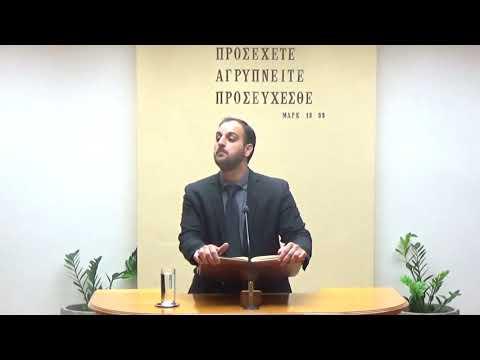 01.12.2018 - Κατα Μαρκον 13 - Γιώργος Δαμιανακης