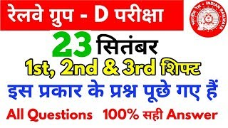 Railway Group D 23 September 1st, 2nd & 3rd Shift ये सब प्रश्न पूछे गए हैं//Group D paper analysis