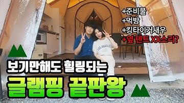 글램핑 필수 준비물 끝판왕!!   리뷰   킹타이거새우 먹방